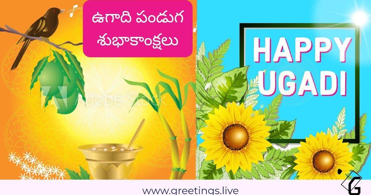 TeluguUgadiFestival 2018 Latest Greetings Telugu