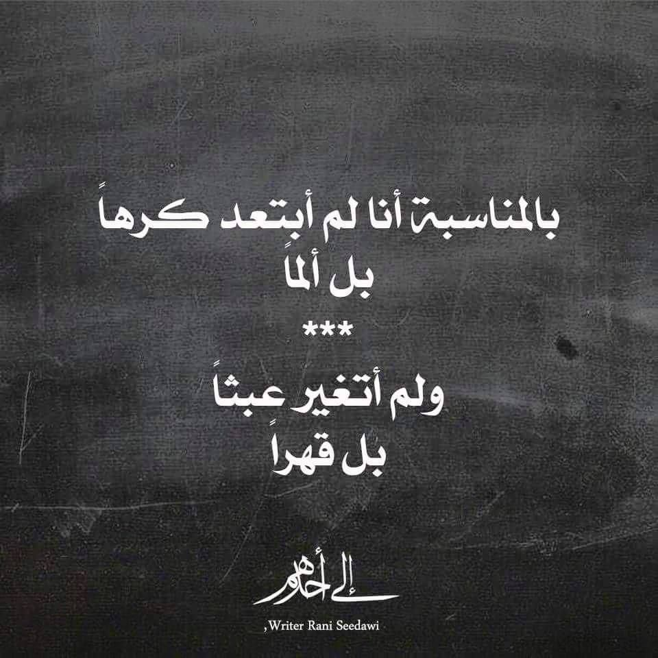 Pin By Reem On Stuff To Buy Arabic Quotes Words Quotes