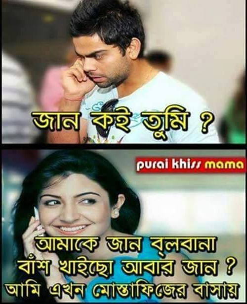 Download Funny Photos For Facebook Upload : download, funny, photos, facebook, upload, Funny, Wallpaper, Facebook, Bengali, Quote