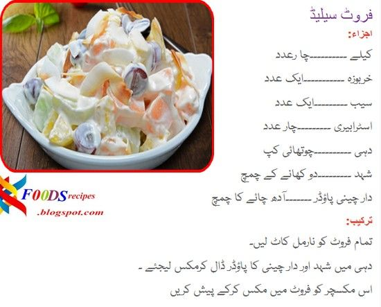 Fruit Salad Recipe In Urdu Fruit Salad Recipes Cooking Recipes Cold Coffee Recipes