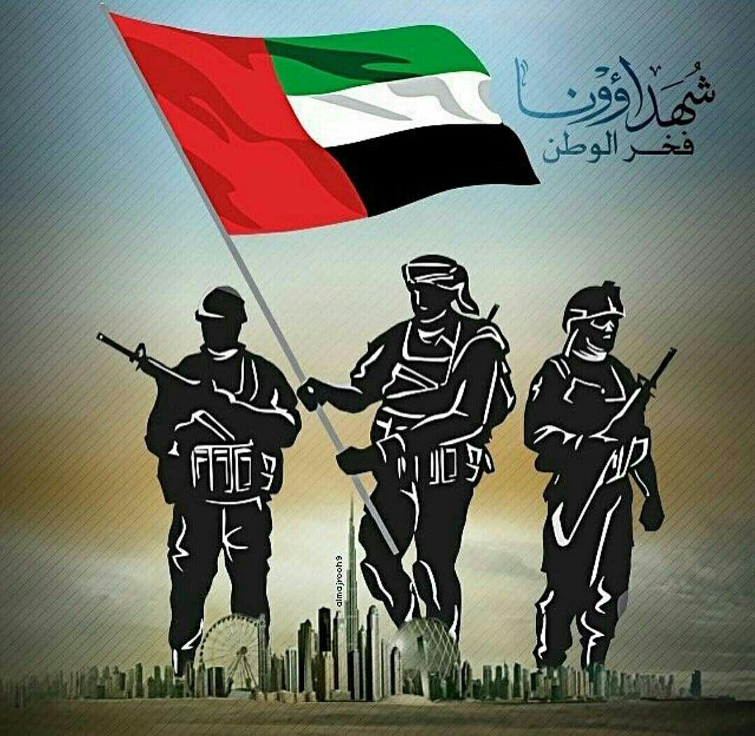 Pin By Umm Hamad On بنت زايد Army Drawing Uae National Day Emirates Flag