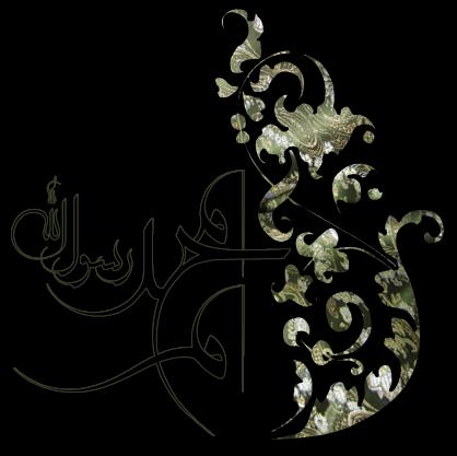 ISM E NABI Art & Islamic Graphics Islami sanat, Tezhip