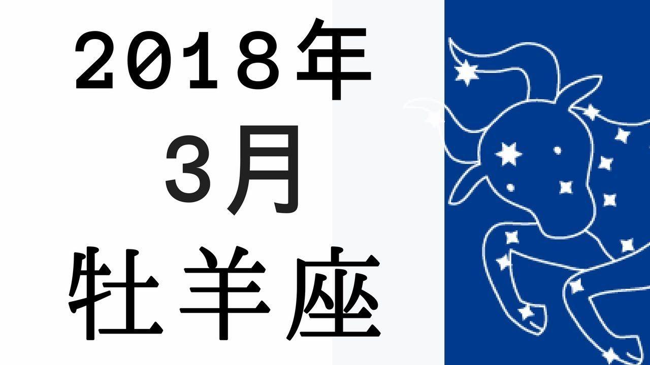 2018年3月の牡羊座(おひつじ座...