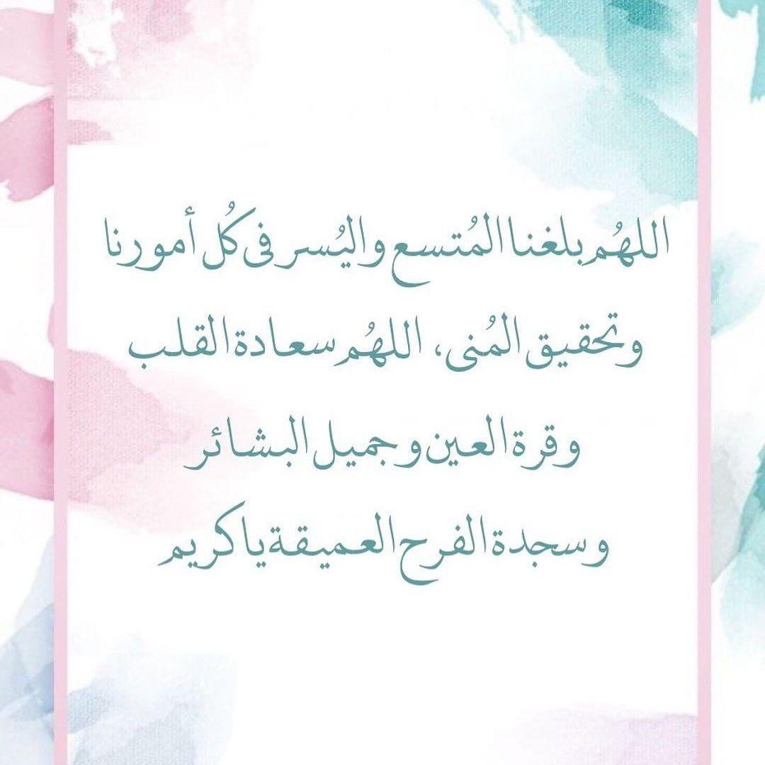 Twitter Ad3yaaaa On Instagram سورة الكهف Some Quotes Arabic Words Words