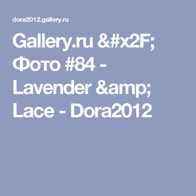 Gallery.ru / Фото #84 - Lavender & Lace - Dora2012