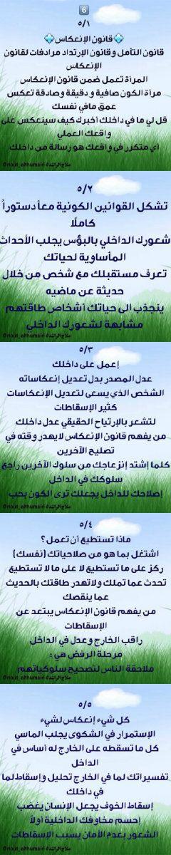 قانون الانعكاس د صلاح الراشد Positive Notes Funny Arabic Quotes Positivity