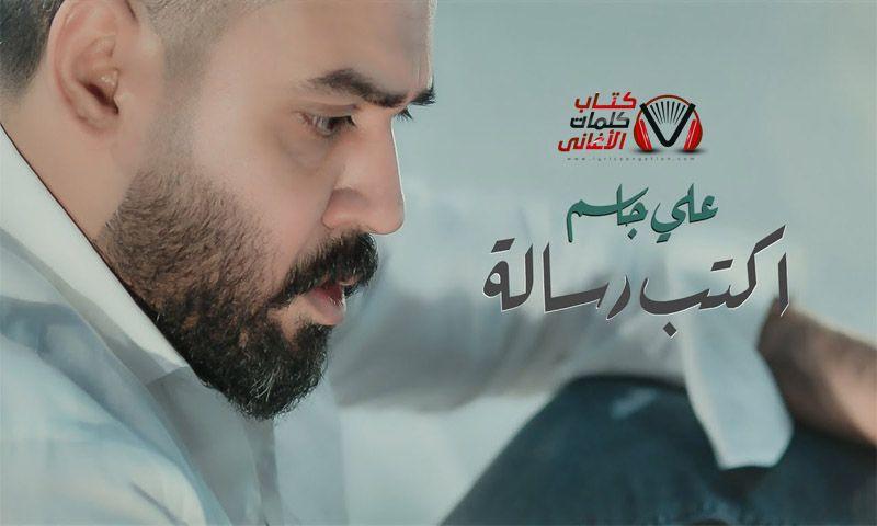 كلمات اغنية اكتب رسالة علي جاسم Arabic Love Quotes Love Quotes Fictional Characters
