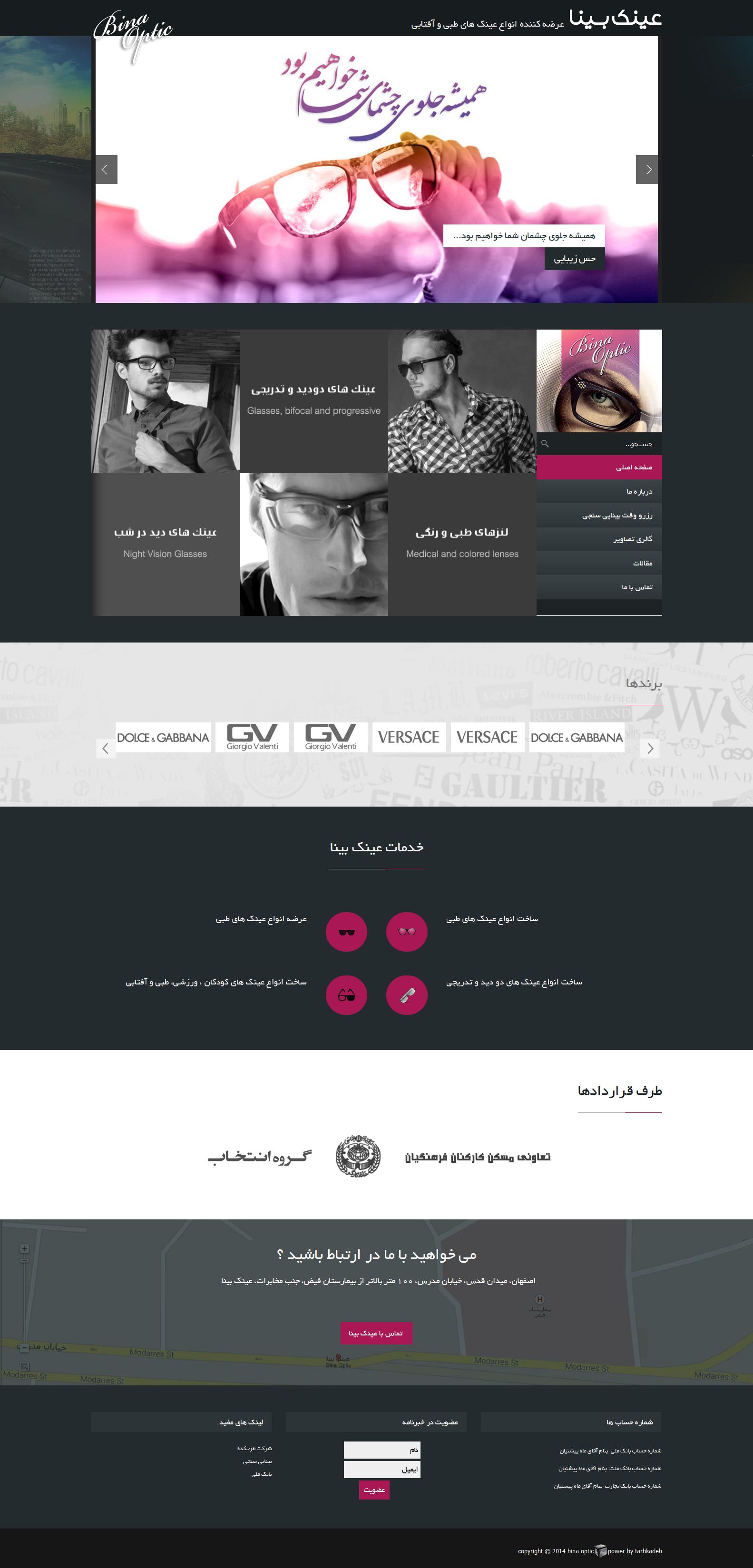 طراحی وب سایت عینک بینا توسط گروه طراحی وب سایت طرحکده در اصفهان www.tarhkadeh.com