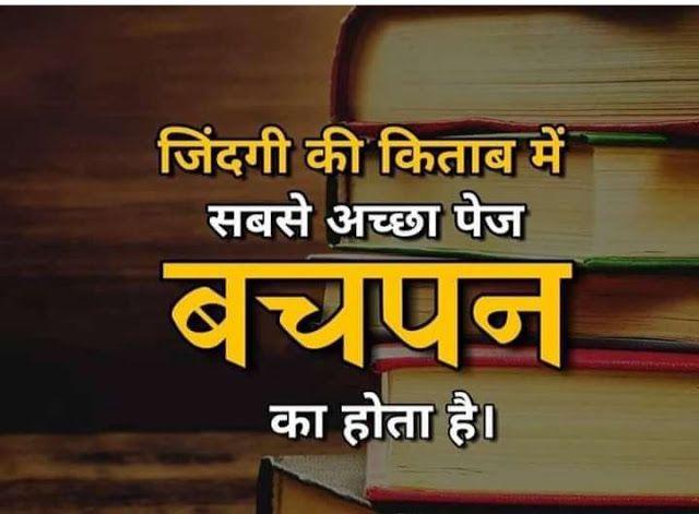 Aaj Ka Vichar    Aaj ka Suvichar   आज का सुविचार