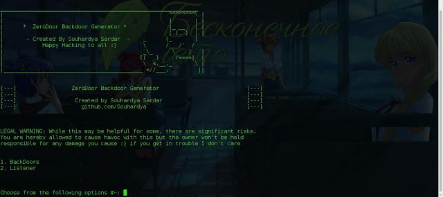 ZeroDoor - A Script Written Lazily For Generating Cross
