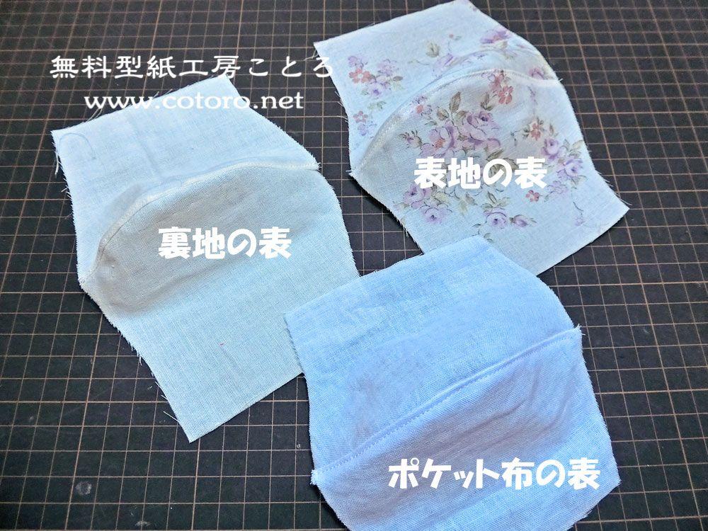 作り方 立体 フィルター マスク 付き ポケット