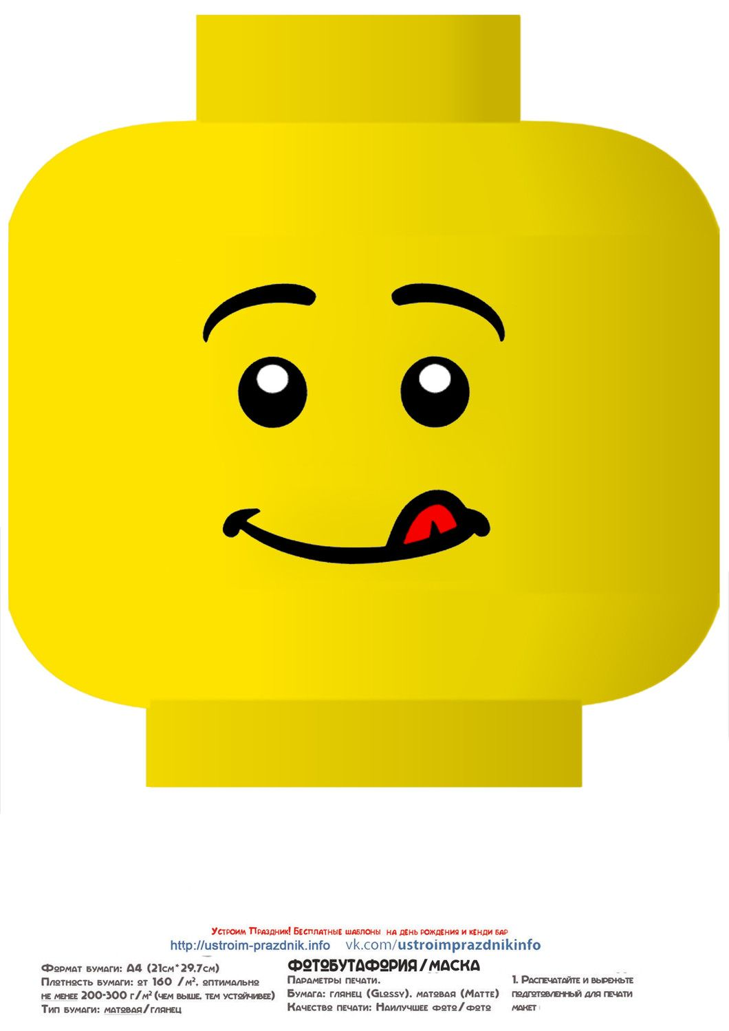 photograph about Lego Head Printable identify Фотобутафория в стиле Лего (Lego deal with image props printable