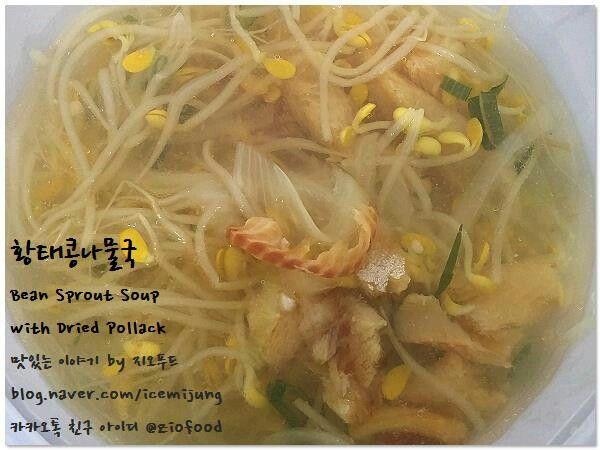 은평구 맛집 반찬전문점 지오푸드 오늘의 메뉴 - 황태콩나물국(Bean Sprout Soup with Dried Pollack)
