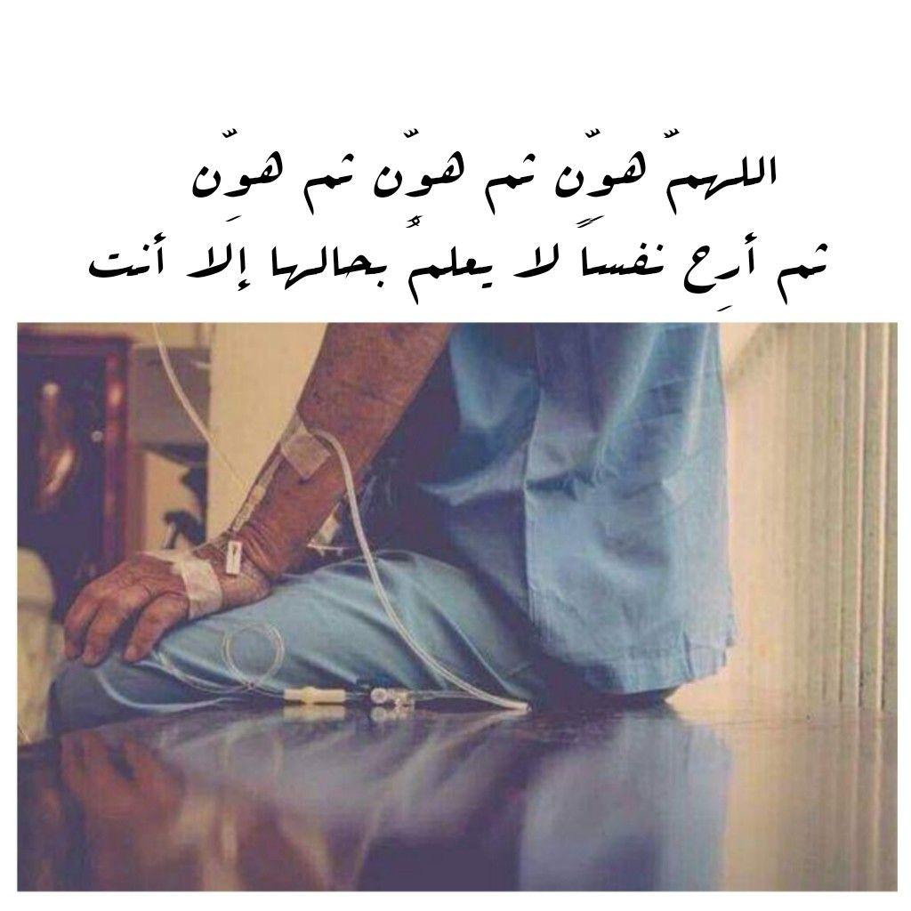 اللهم هون ثم هون ثم هون ثم أرح نفسا لا يعلم بحالها إلا أنت Words Quotes Islamic Quotes Words