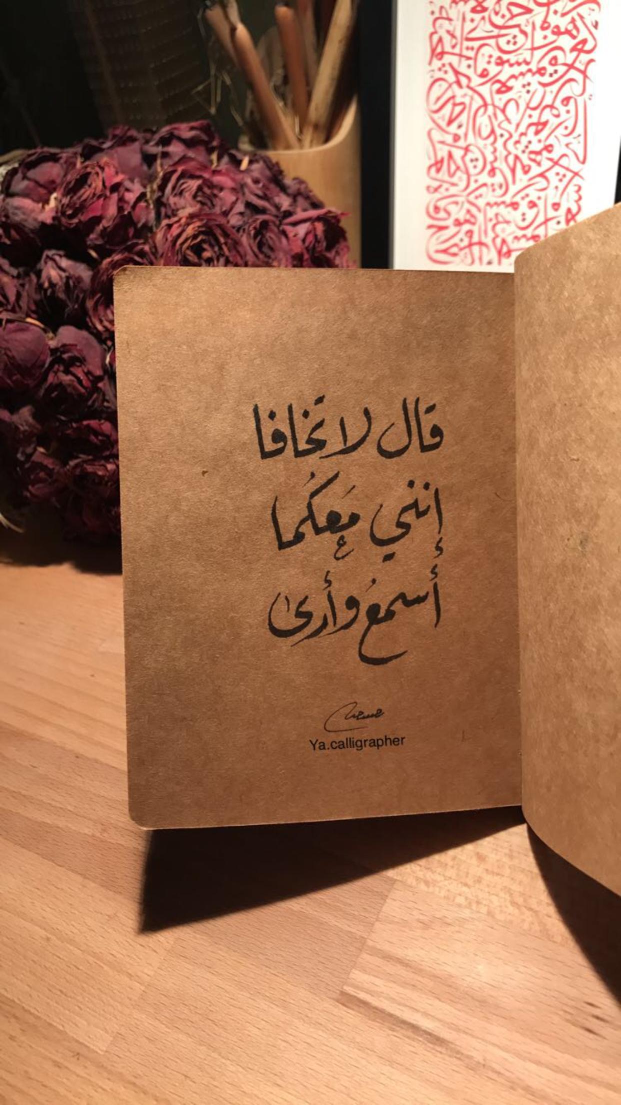 قال لا تخافا إنني معكما أسمع وأرى خط Beautiful Arabic Words Soul Quotes Calligraphy Quotes