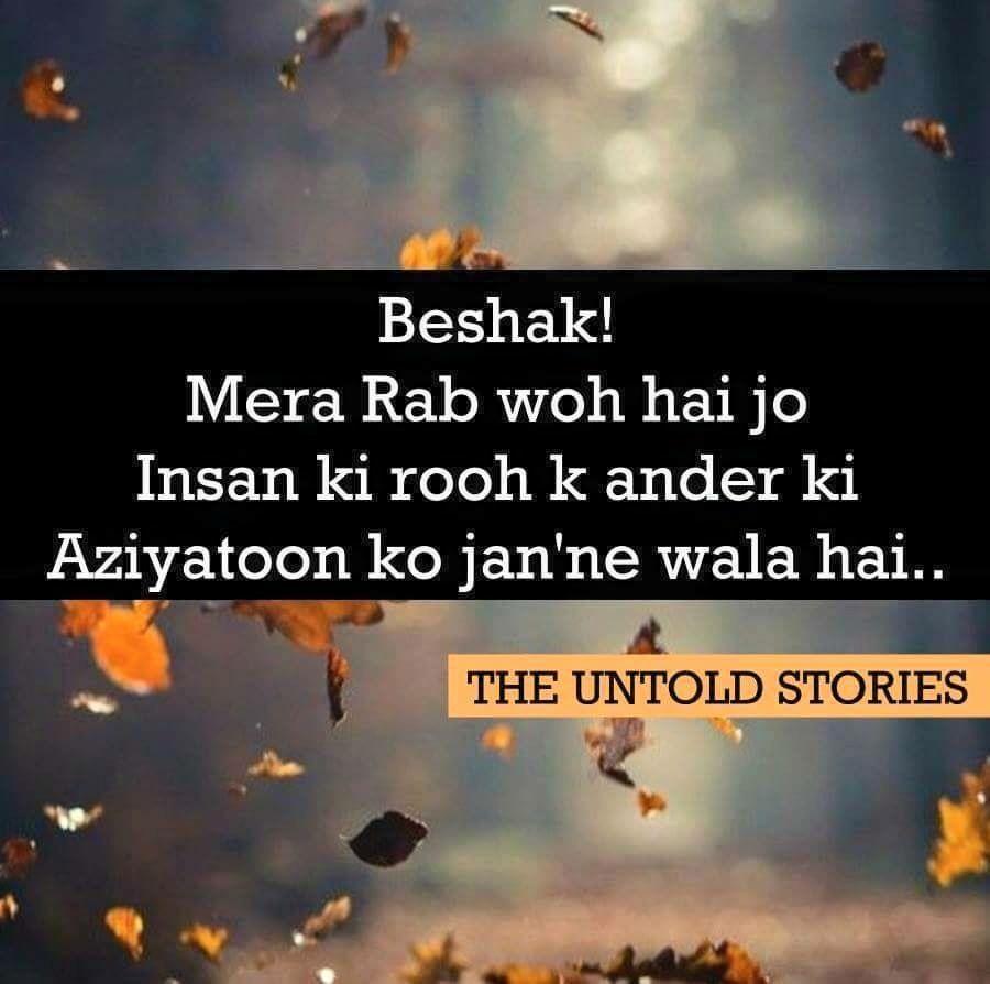 beshak shayari poetry allah islam allah quotes