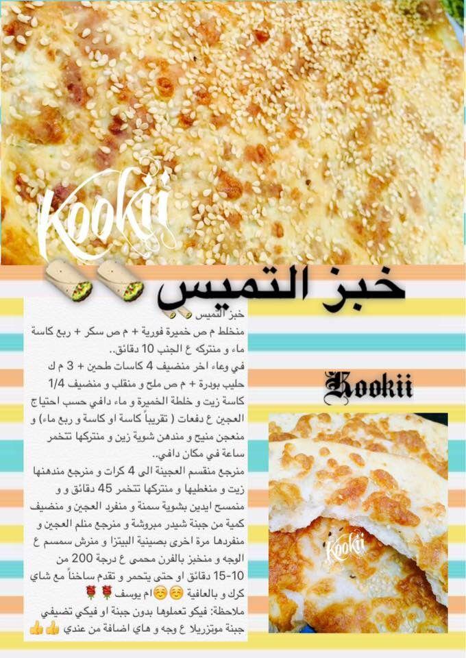 خبز التميس Recipes Cooking Recipes Cooking