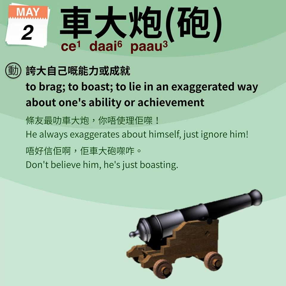 #Cantonese #phrase. 車大炮, to brag or to lie in an exaggerated way about one's ability or achievement. | Learn cantonese, Learn another ...