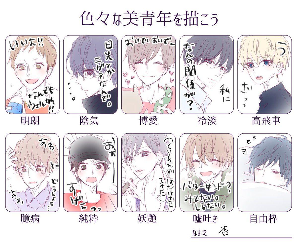 animeboy」おしゃれまとめの人気アイデア|Pinterest |Neef