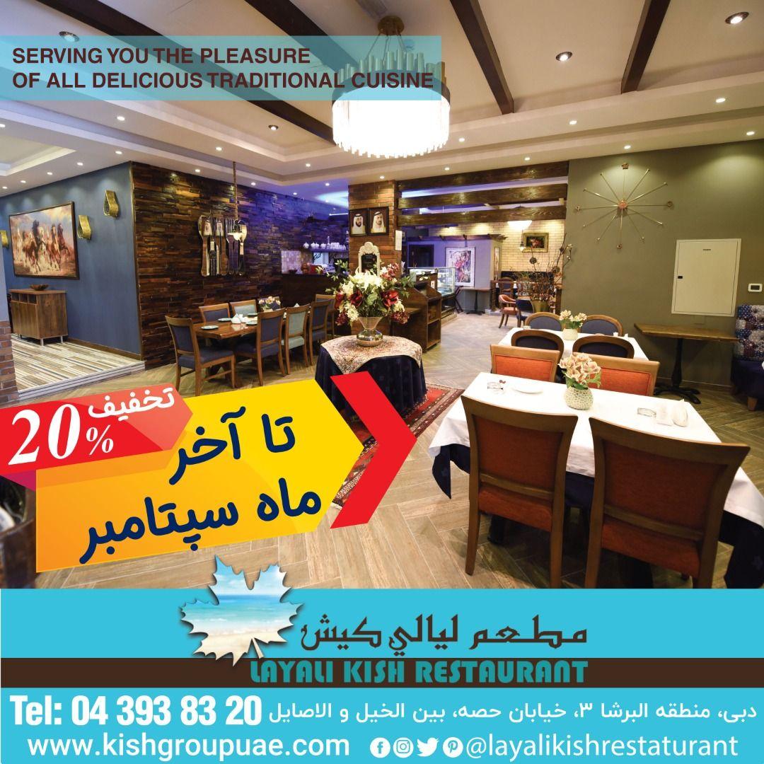 تخفیف 20 تا آخر ماه سپتامبر 043938320 Restaurant Traditional Cuisine