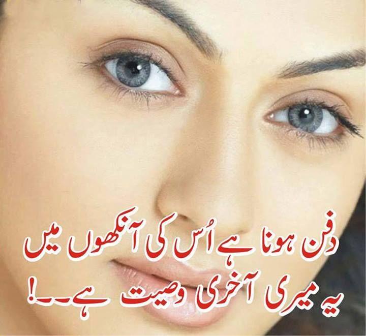 My beloved urdu poetic stuff.