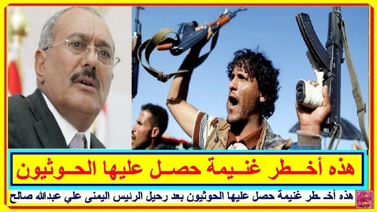 هذه أخـ ـطر غنيـ ـمة حصل عليها الحوثيون بعد رحـ ـيل الرئيس اليمنى علي عبدالله صالح تعرف على التفاصيل بالفيديو المرفق على الرابط H Baseball Cards Cards Playbill