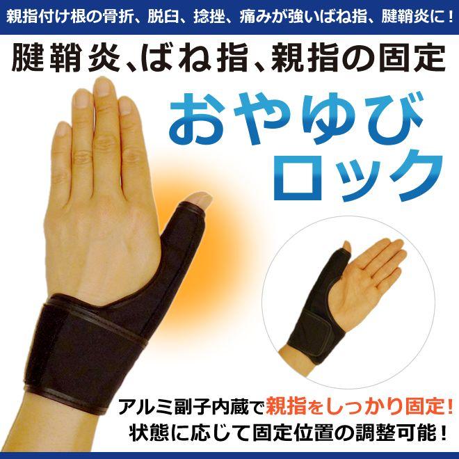 痛い が の 親指 腱鞘炎 付け根