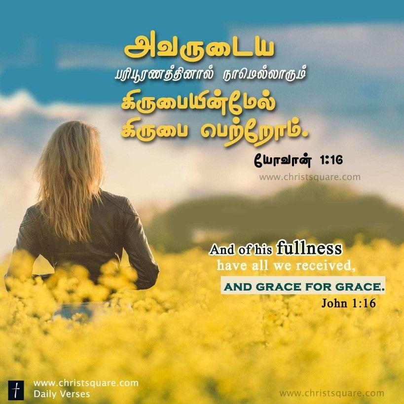 Tamil christian wallpaper, tamil bible verse wallpaper, tamil