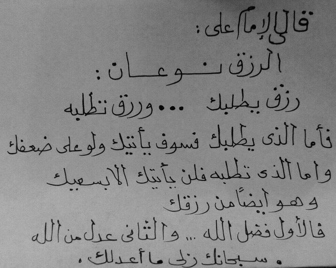 سبحان الله وبحمده سبحان الله العظيم Life Quotes Ali Quotes Inspirational Quotes
