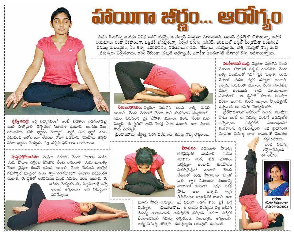 Telugu Web World Ancient Indian Yoga Tips Indian Yoga Brain Yoga Yoga Tips