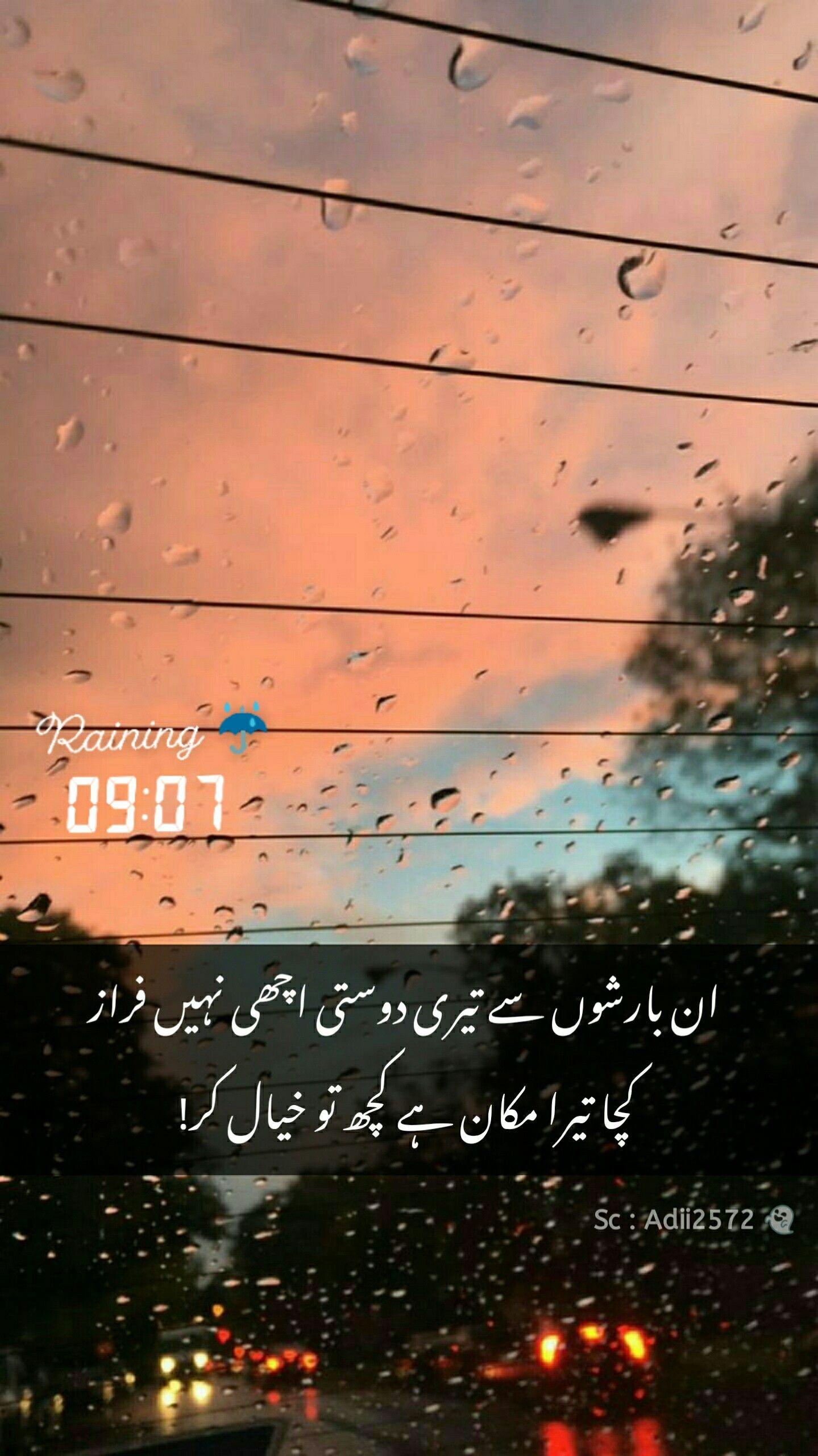 Urdu Barish Poetry Urdu Funny Poetry Best Urdu Poetry Images