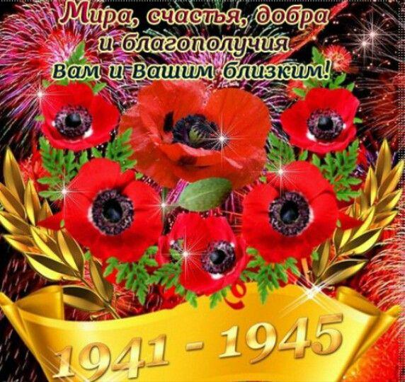 Фото открыток с днём победы 9 мая 50