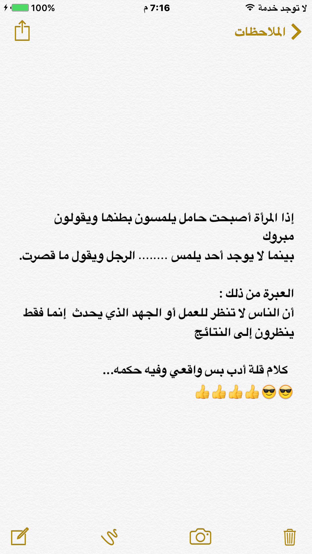 كلام قلة ادب بس واقعي وفيه حكمة Funny Science Jokes Funny Comments Arabic Funny