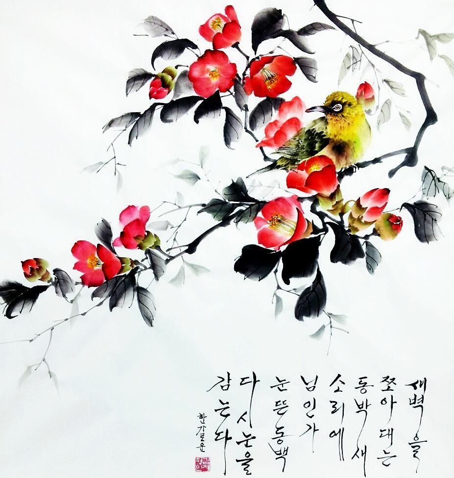 문인화 한국화 수묵화 동양화 사군자 그림 미술 캘리그라피
