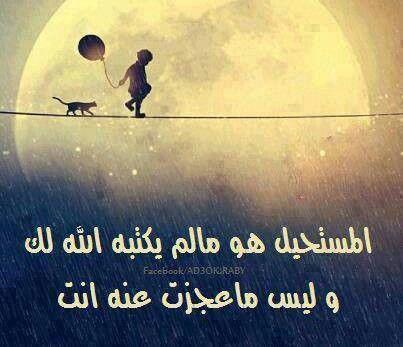 ما اصابك لم يكن ليخطئك وما أخطأك لم يكن ليصيبك Cover Quotes Islam Facts Photo