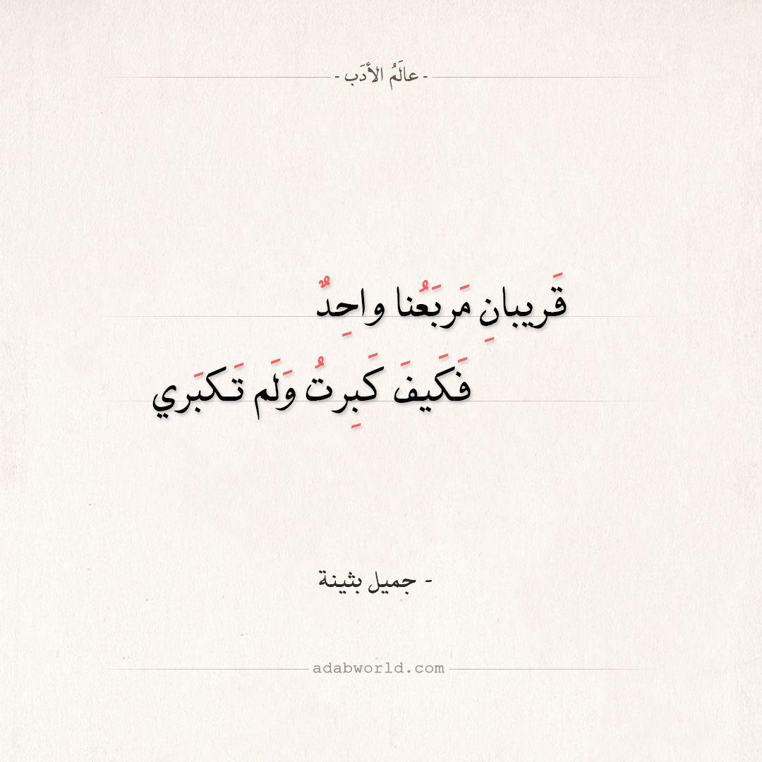 شعر جميل بثينة فكيف كبرت ولم تكبري عالم الأدب Arabic Calligraphy Calligraphy Pics
