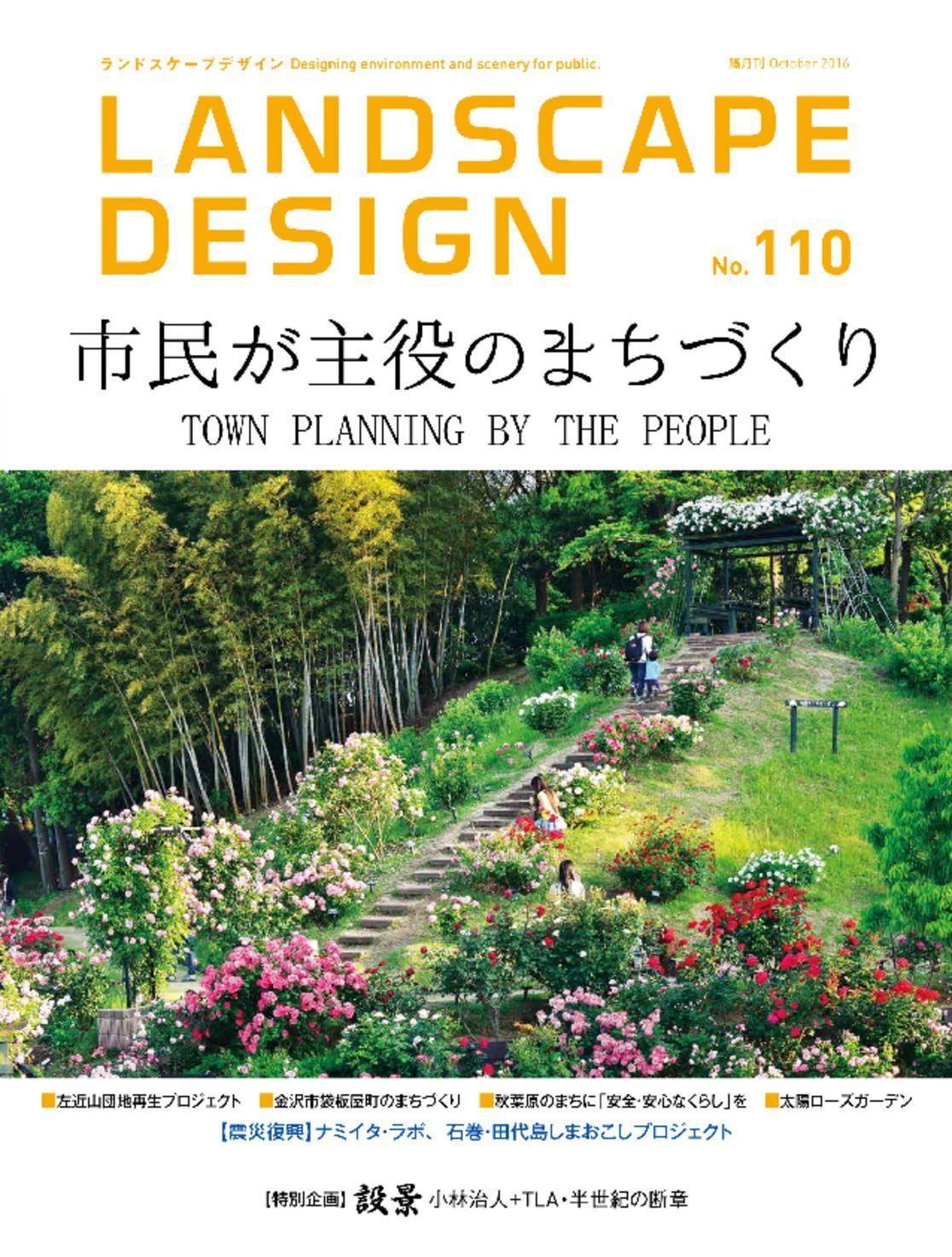 landscape design magazine japan   bathroom design 2017-2018 ...