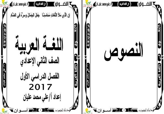 ملزمة التفوق فى اللغة العربية للصف الثانى الاعدادى ترم اول منهج