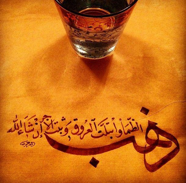 دعاء الافطار Ramadan Islam Jesus Fish Tattoo