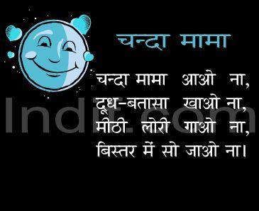 Chanda Mama  चन्दा मामा   Hindi Poem
