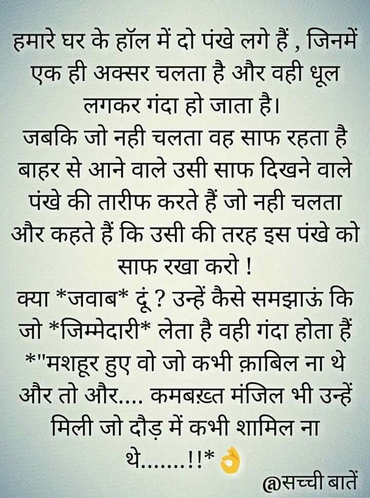 Pin by Daljeet Kaur Jabbal on Hindi / Punjabi Vichaer ...