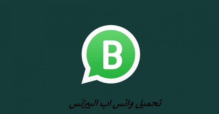 تحميل تطبيق واتساب بيزنس Whatsapp Business واتس اب للأعمال برابط مباشر Tech Company Logos Company Logo Amazon Logo