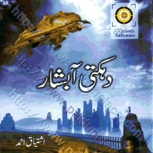 Dunya Kay Us Paar 05 Last Part (Dehekti Aabshaar - I.J.S. I.K.S. Shoki Bros. - Khas Number)  written by Ishtiaq Ahmed written by Ishtiaq Ahmed.PdfBooksPk posted this book category of this book is Ishtiaq-ahmed-novels.Format of  is PDF and file size of pdf file is 4 MB.  is very popular among pdfbookspk.com visotors it has been read online 833  times and downloaded 409 times.