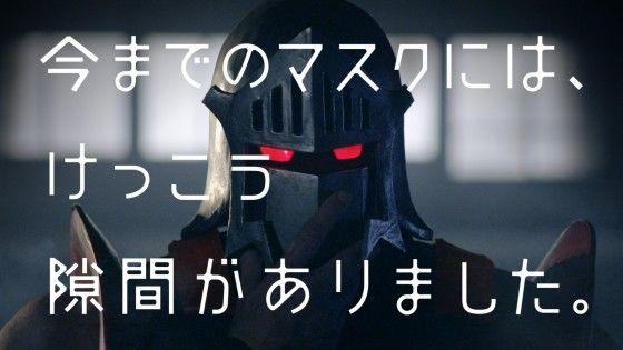 ロビンマスクがCM出演!フォトギャラリー