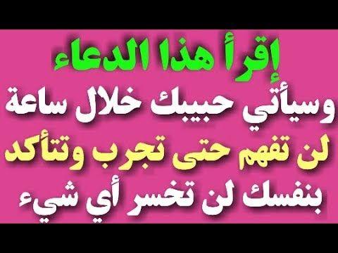 أقوى دعاء لجلب الحبيب 100 في ثلاثة أيام مضمون وسريع جدا Youtube Islamic Quotes Quran Islamic Quotes Arabic Quotes