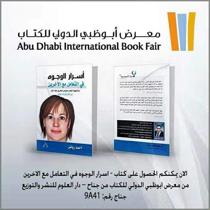 كتاب اسرار الوجوه في التعامل مع الاخرين في معرض ابوظبي الدولي للكتاب Polaroid Film Books Film