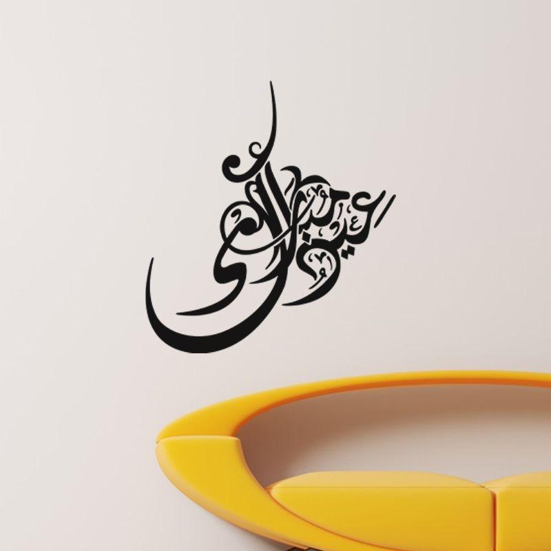 Classy Islamic Stickers Wall Decal Islamic wall murals represents