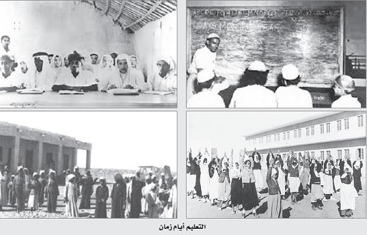 التعليم أيام زمان صور من التاريخ صحيفة البلاد السعودية البلاد زمان Albiladdaily Photo Wall Photo Frame