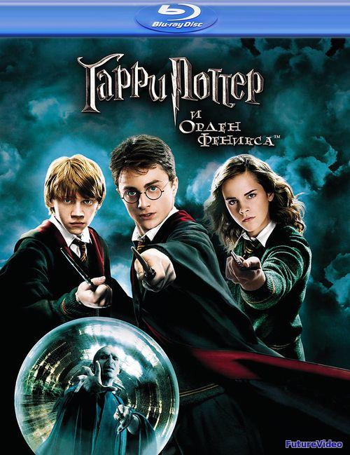 Гарри Поттер и Орден Феникса (2007) - смотреть онлайн в HD ...