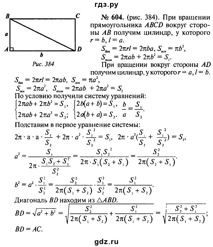 Как решить 384 7 класса по алгебре онлайн о.истер